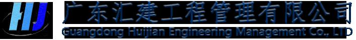 廣東匯建工程管理有限公司